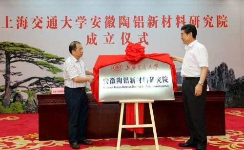 上海交大陶铝新材料研究院