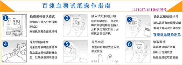 百捷血糖仪使用方法