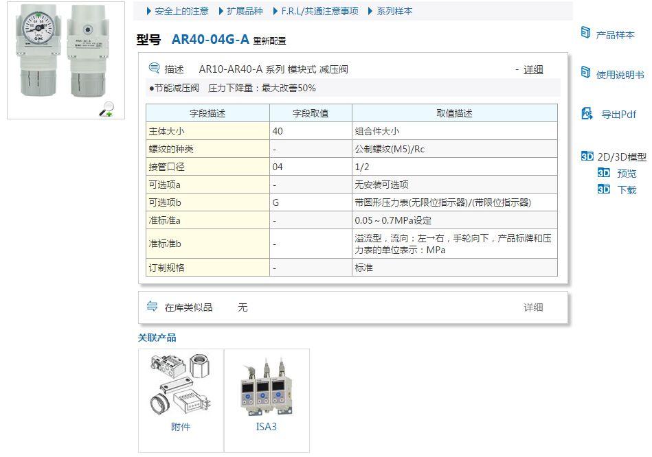 AR40P-090AS快速报价