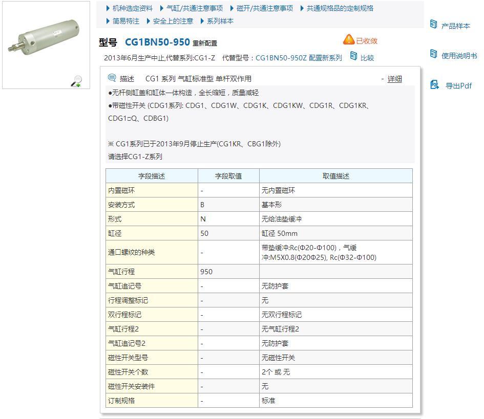CG1BN50-370Z快速報價資料