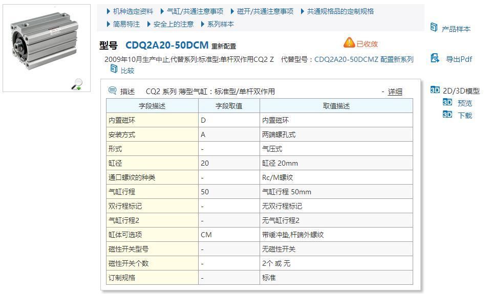 L-CDQ2A20-20D