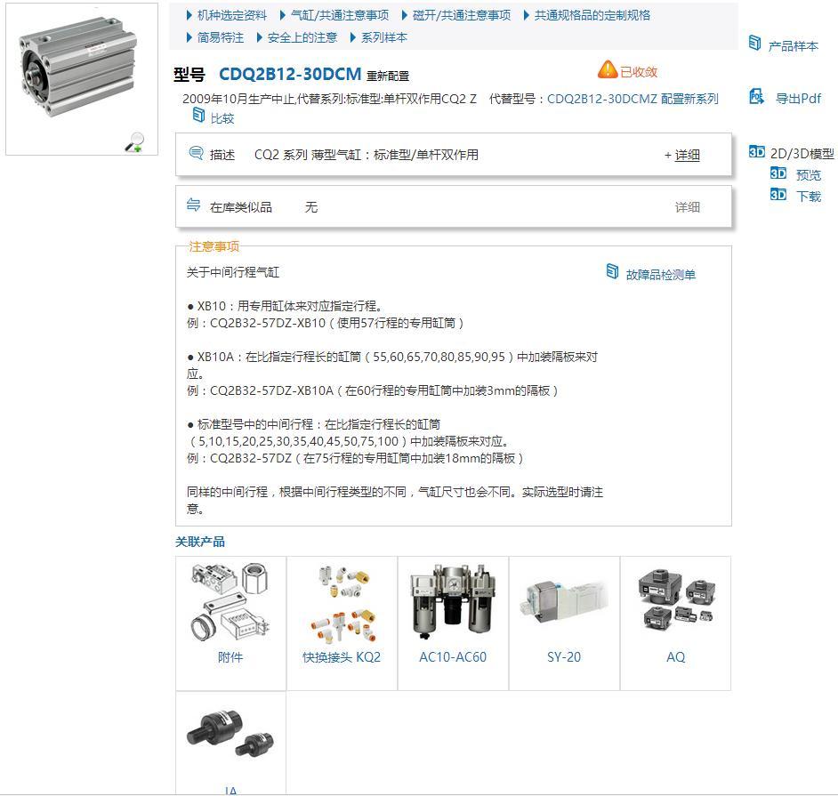 SMC气动元件L-CDQ2B12-20DC