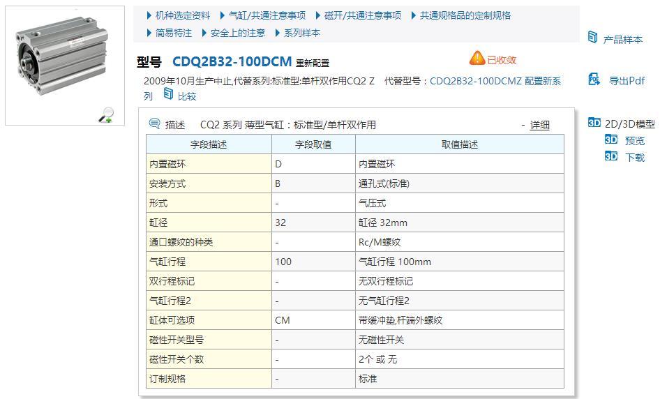 CDQ2B32-10DC