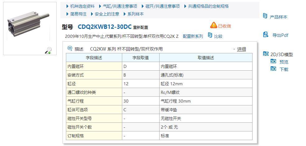 L-CDQ2KWB16-10DM*资料和报价