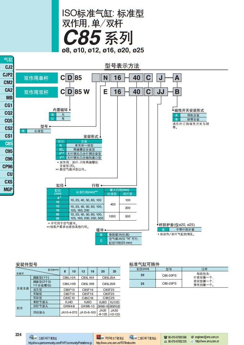 現貨SMC氣動元件L-C85N25-125A