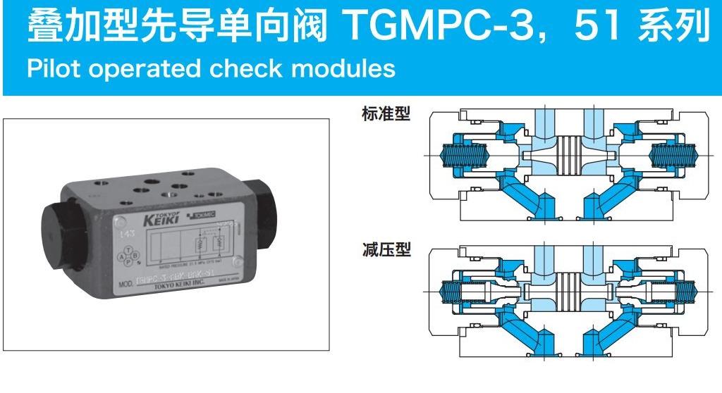 TGMPC-5-ABK-BAK-50东京计器TOKYO-KEIKI液控单向阀CHECK-VALVE