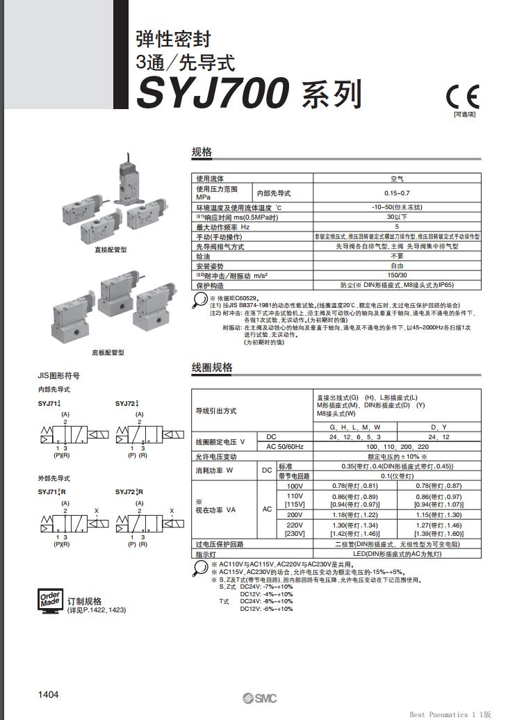 SYJ7120-4MZD-01