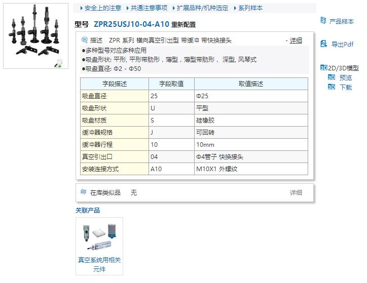 ZPR50CFK10-06-A14現貨報價資料