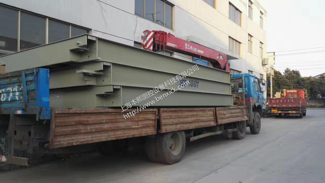 上海车辆衡