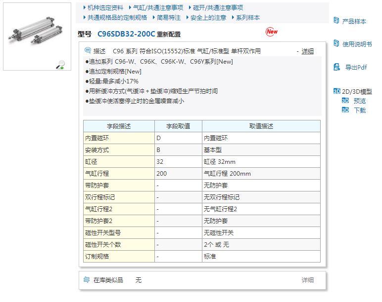 L-C96SDB32-250现货快速报价资料