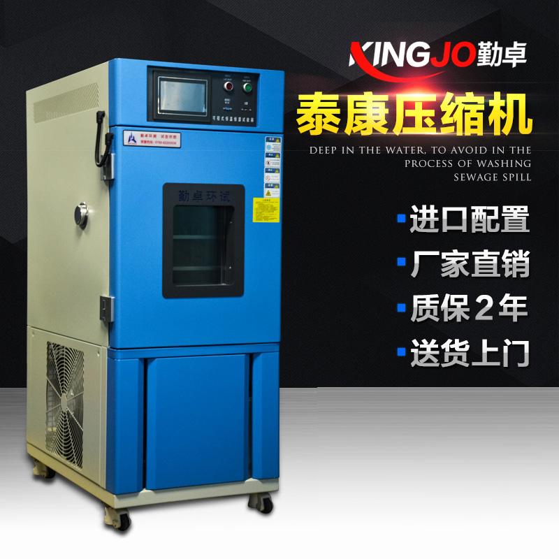 小型高低温试验箱
