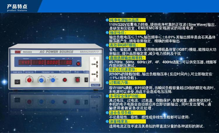 美瑞克3000va交流变频电源rk5003