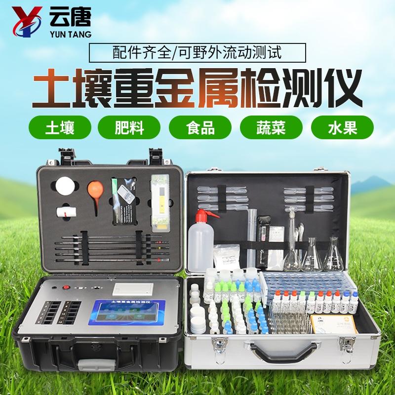 便携式土壤重金属测定仪