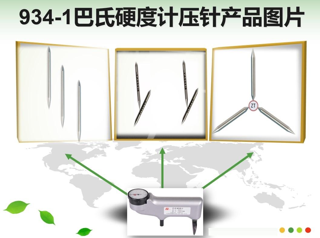 934-1巴氏硬度计压针产品图片