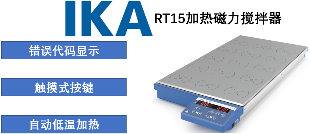 RT15加热磁力搅拌器功能
