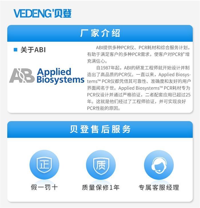 ABI Veriti  96孔 梯度PCR仪(0.2ml)厂家介绍