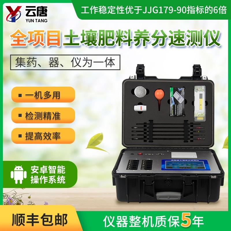 <strong>高智能土壤养分测试仪</strong>