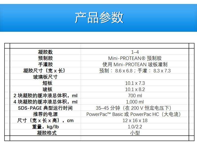 <strong><strong><strong><strong><strong><strong>伯乐Mini-PROTEAN Tetra小型垂直电泳槽</strong></strong></strong></strong></strong></strong>1658001技术参数
