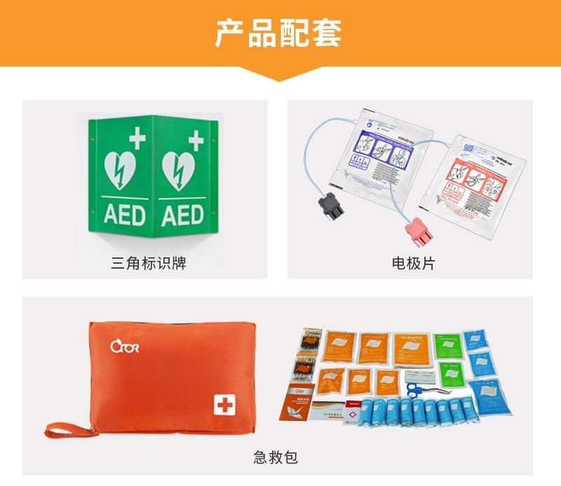迈瑞除颤仪AED公共版D1配件