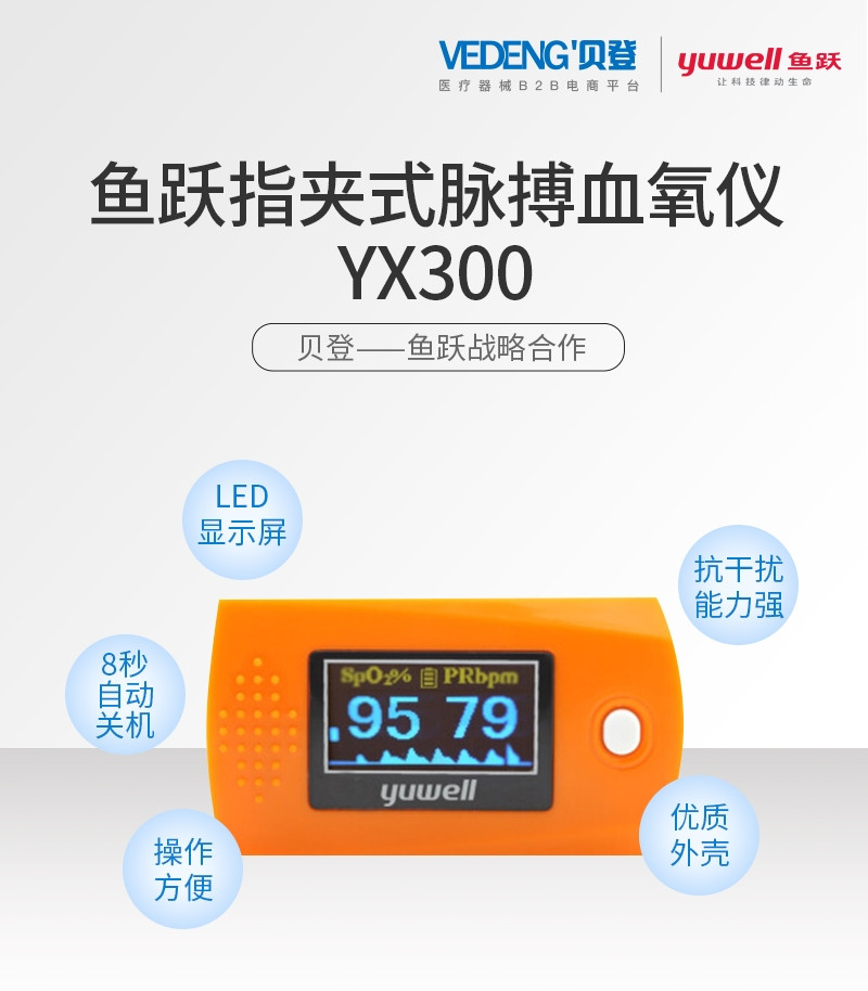 <strong><strong><strong>鱼跃指夹式脉搏血氧仪</strong></strong></strong>YX300可多方向LED显示屏、抗干扰能力强、8秒自动关机、操作简单