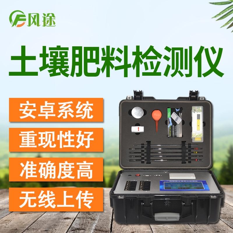 土壤肥料检测仪价格