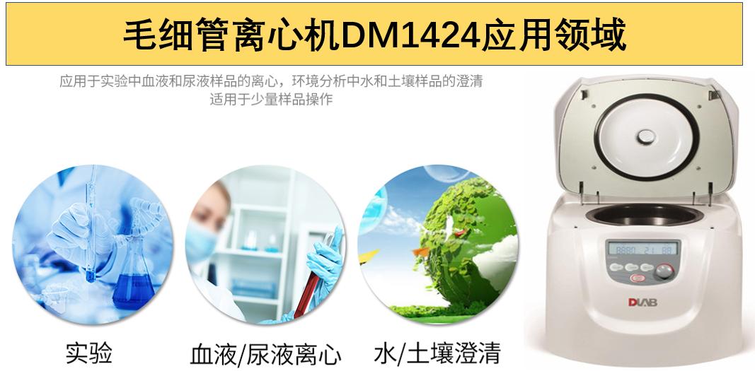 毛细管离心机DM1424应用领域