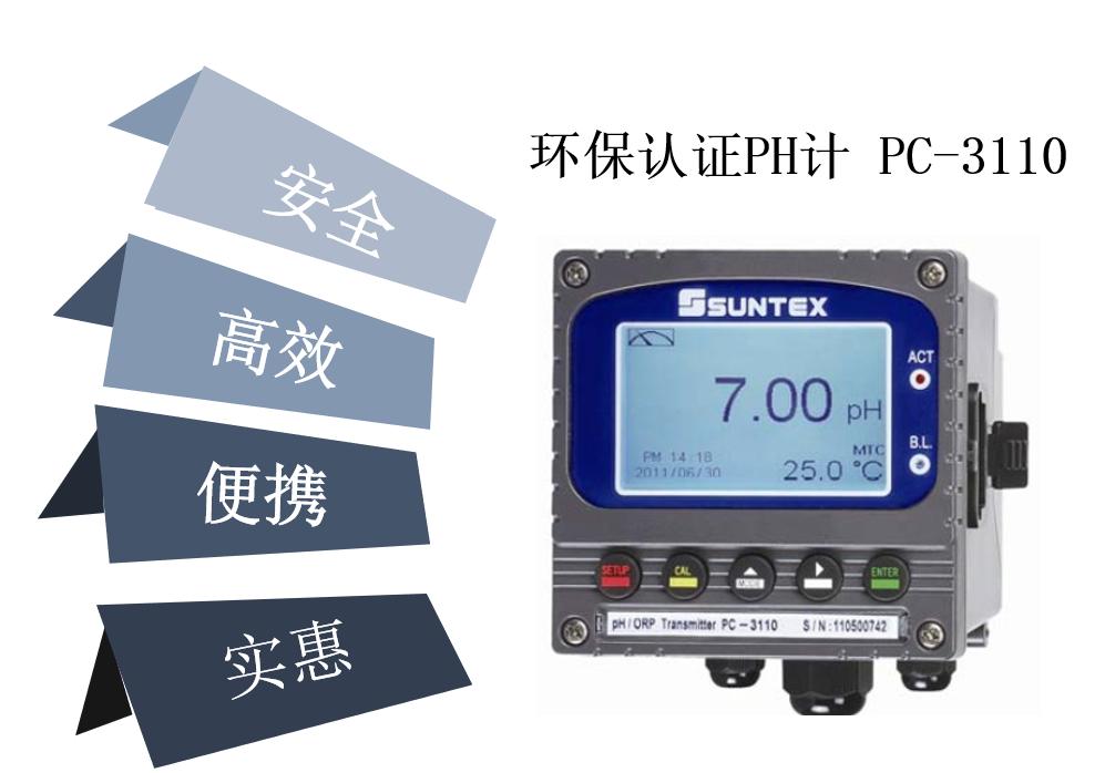 上泰环保认证PC-3110