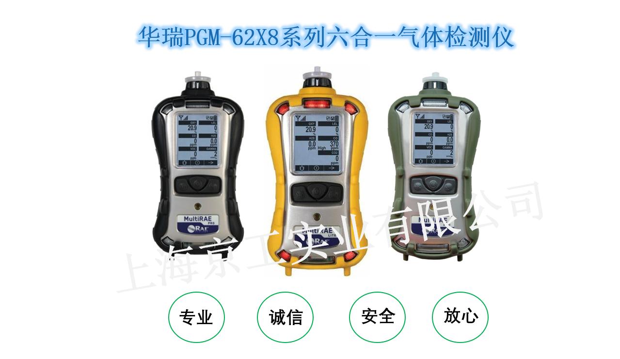 PGM-6208六合一检测仪