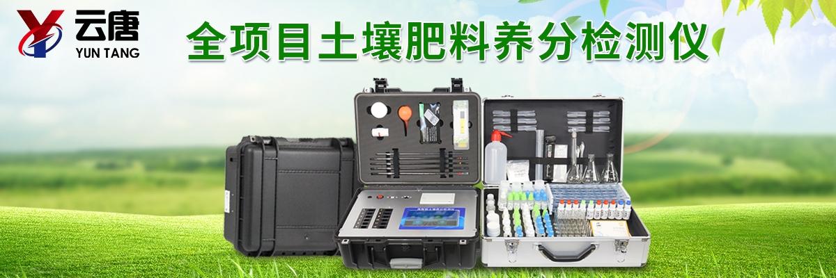 高精度土壤养分快速检测仪厂家
