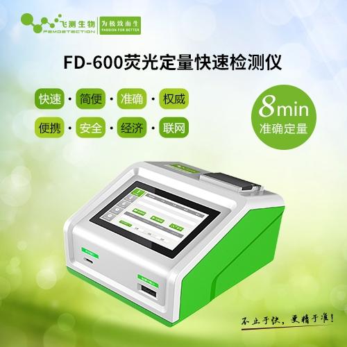 T-2毒素荧光定量快速检测仪
