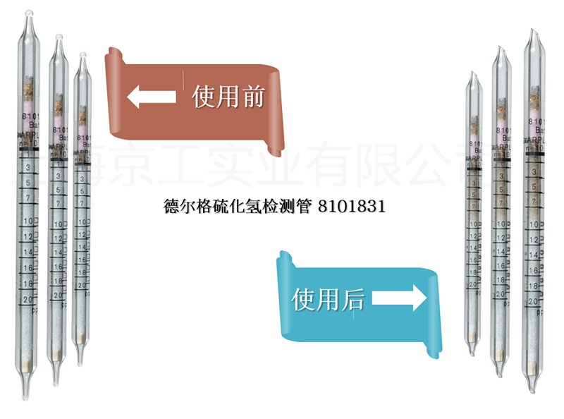 <strong><strong><strong><strong><strong><strong>德尔格硫化氢检测管8101831</strong></strong></strong></strong></strong></strong>