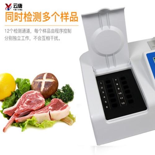 食品中亚硝酸盐检测仪