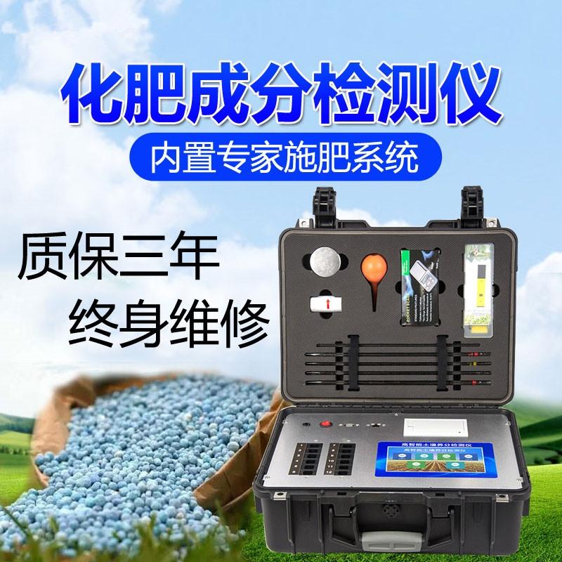 土壤肥料成分检测仪