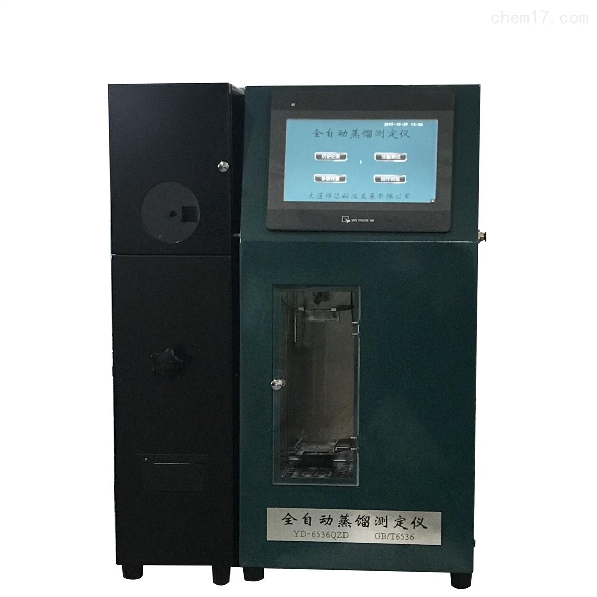 自动馏程测定仪