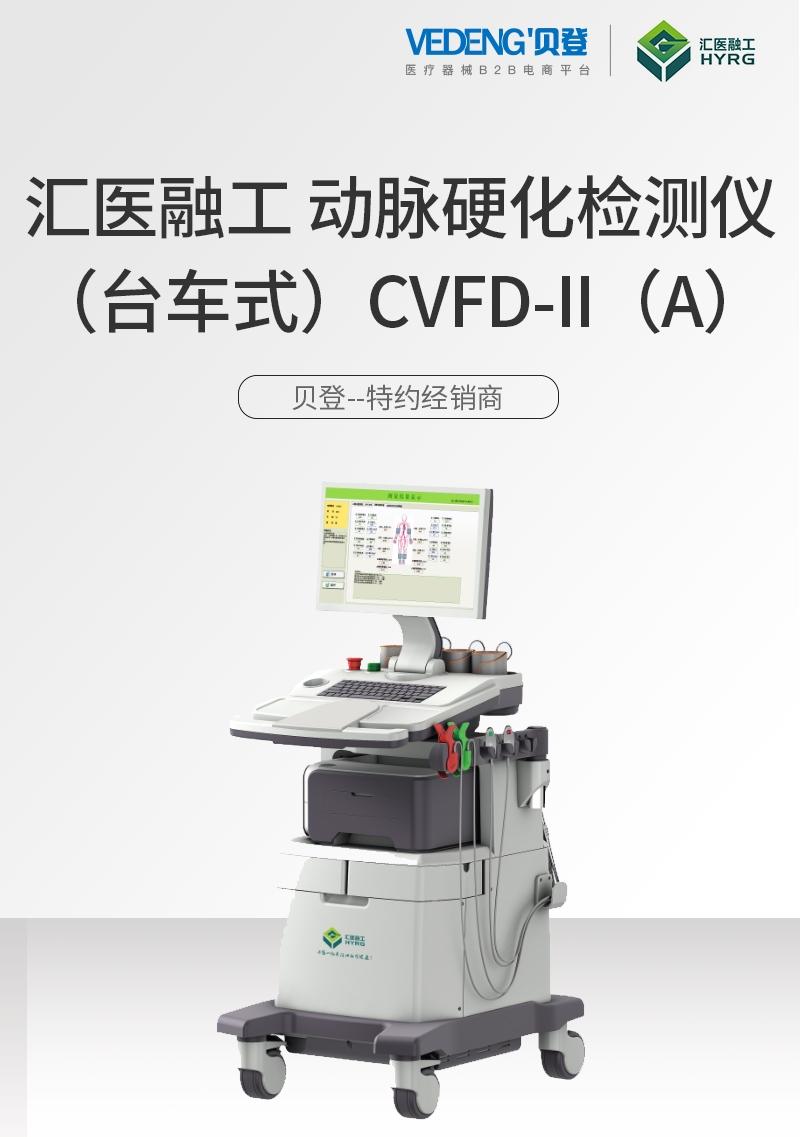 汇医融工动脉硬化检测仪CVFD-II(A)