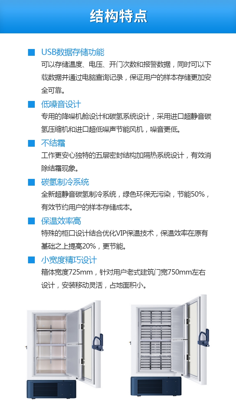 <strong><strong>海尔Haier-86℃超低温保存箱</strong></strong>DW-86L388J结构特点