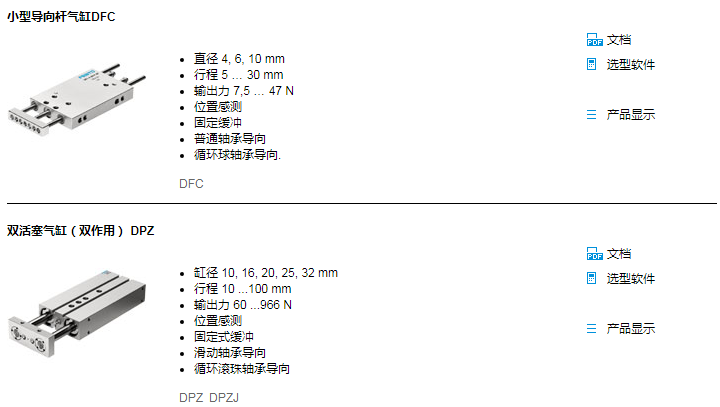 DFM- 16-  20PA快速報價資料