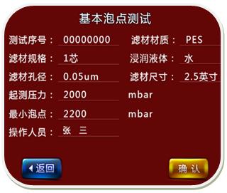 完整性测试仪BOD-T1000