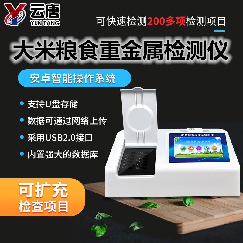 大米粮食重金属检测仪