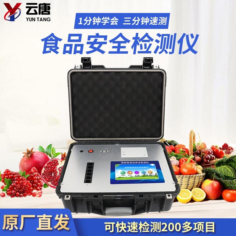 食品检测设备公司厂商