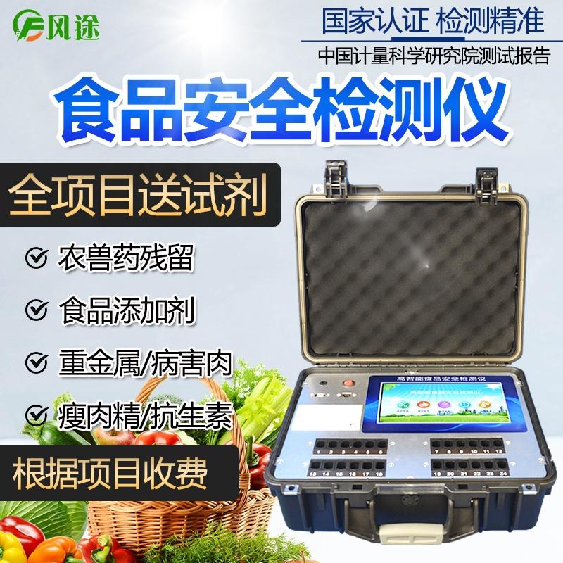 食品安全检测一体机