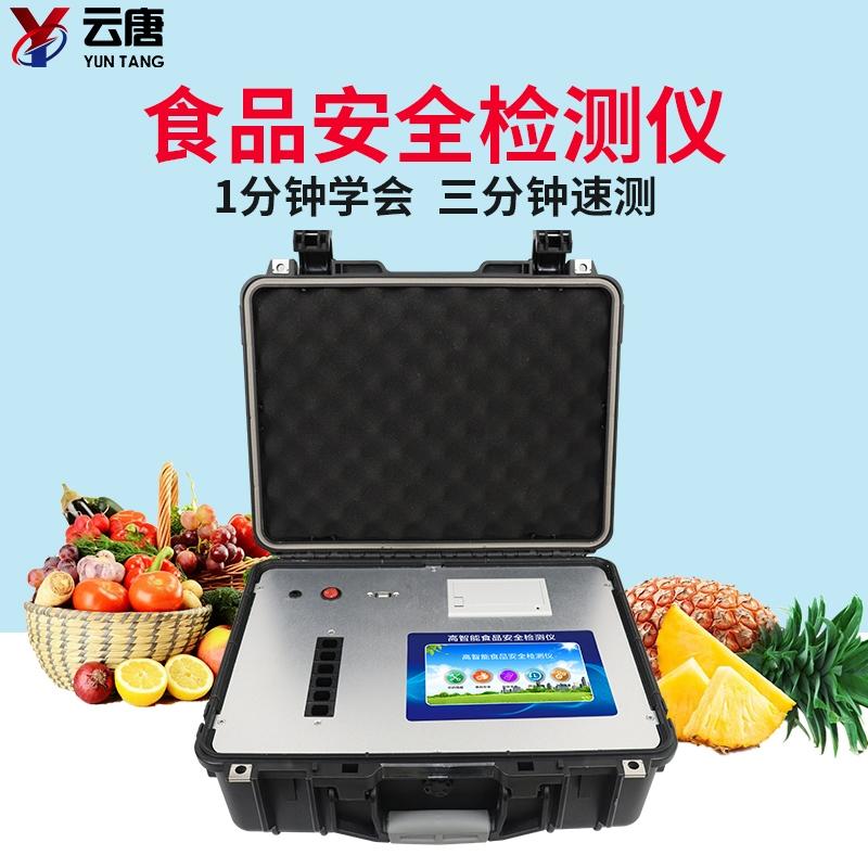 高智能全项目多通道食品安全综合检测仪器