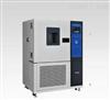 HS005恒定湿热试验箱