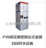 XGN2-10户内高压箱型固定式金属封闭开关设备