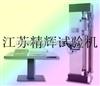 JPL单柱拉力机/双柱拉力试验机/龙门式拉力试验机