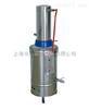 YN-ZD-20上海博迅YN-ZD-20不锈钢电热蒸馏水器/YN-ZD-20 蒸馏水器