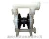 QBY3-50QBY/QBK工程塑料气动隔膜泵10 15 25 40