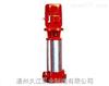XBD-I立式多级消防管道泵 喷淋泵 稳压泵 泵组 带证书