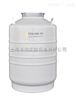 YDS-50B-200液氮罐YDS-50B-200/运输型液氮生物容器/金凤YDS-50B-200液氮罐