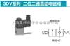 GDV系列二位二通直动电磁阀